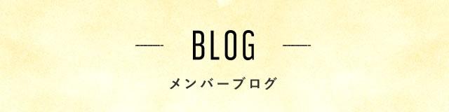 BLOG 占星家・タロティストのブログ