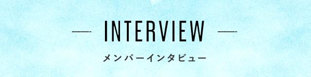 占い師インタビュー