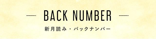 BACK NUMBER メルマガ バックナンバー