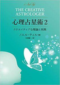 心理占星術2 復刻版
